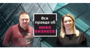 Все об инфобизнесе интервью с Владимиром Приладышевым2